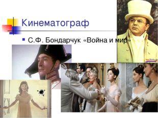 Кинематограф С.Ф. Бондарчук «Война и мир»