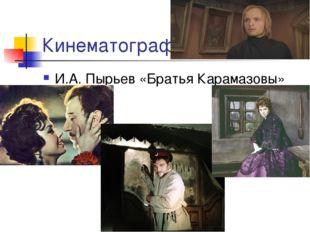 Кинематограф И.А. Пырьев «Братья Карамазовы»
