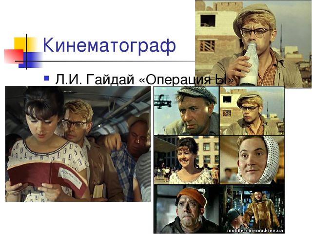 Кинематограф Л.И. Гайдай «Операция Ы»