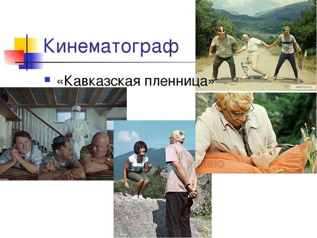Кинематограф «Кавказская пленница»