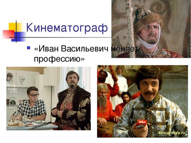 Кинематограф «Иван Васильевич меняет профессию»