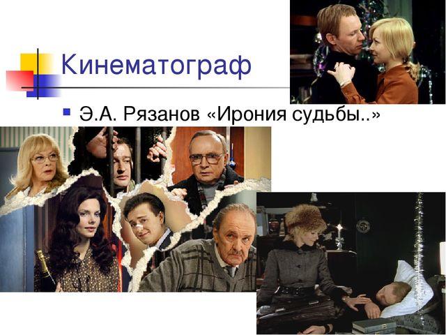 Кинематограф Э.А. Рязанов «Ирония судьбы..»