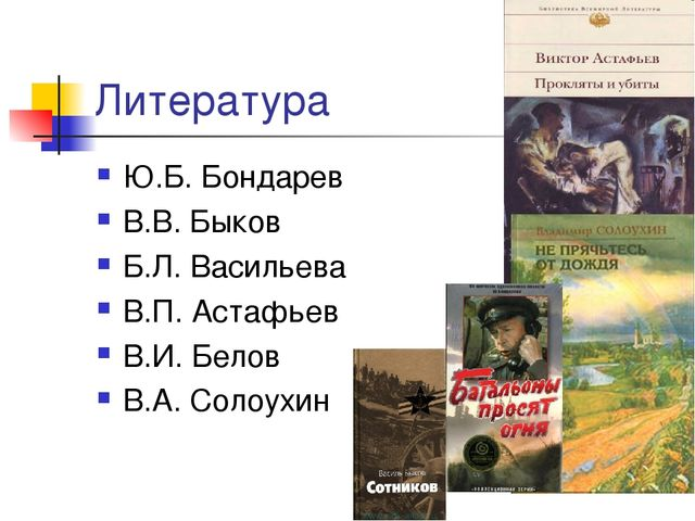 Литература Ю.Б. Бондарев В.В. Быков Б.Л. Васильева В.П. Астафьев В.И. Белов В...