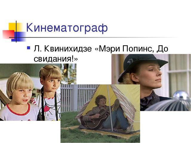 Кинематограф Л. Квинихидзе «Мэри Попинс, До свидания!»