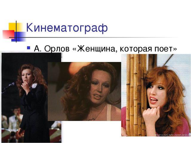 Кинематограф А. Орлов «Женщина, которая поет»