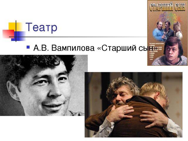 Театр А.В. Вампилова «Старший сын»
