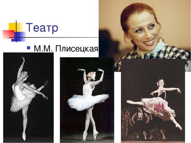 Театр М.М. Плисецкая