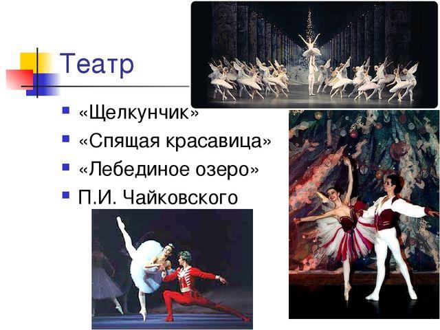 Театр «Щелкунчик» «Спящая красавица» «Лебединое озеро» П.И. Чайковского