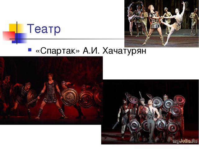 Театр «Спартак» А.И. Хачатурян