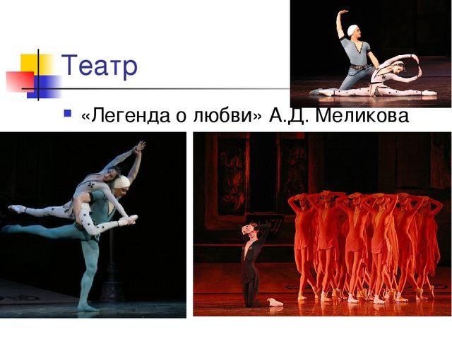 Театр «Легенда о любви» А.Д. Меликова
