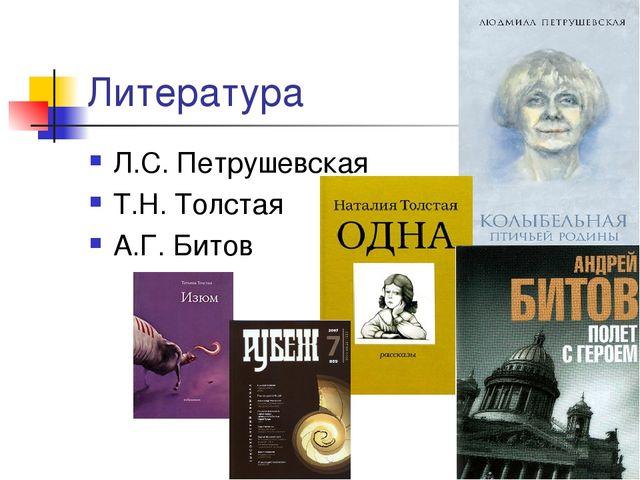 Литература Л.С. Петрушевская Т.Н. Толстая А.Г. Битов