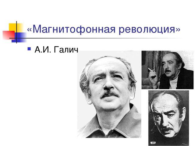 «Магнитофонная революция» А.И. Галич