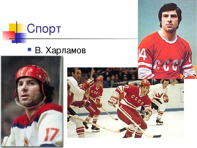 Спорт В. Харламов