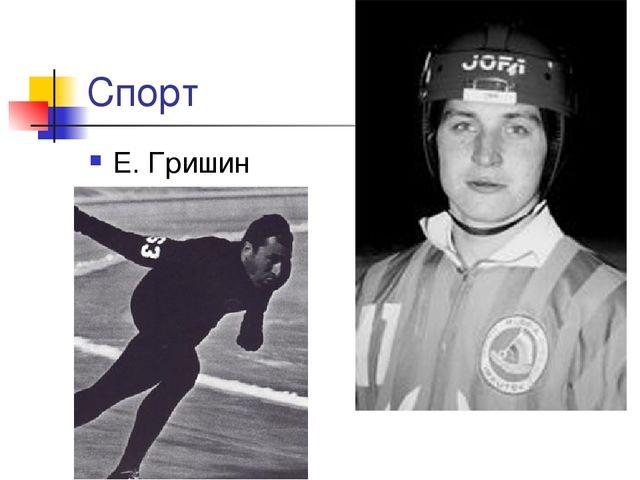 Спорт Е. Гришин