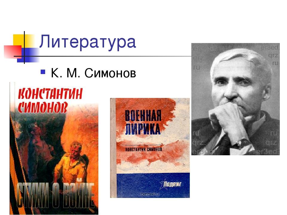 Литература К. М. Симонов
