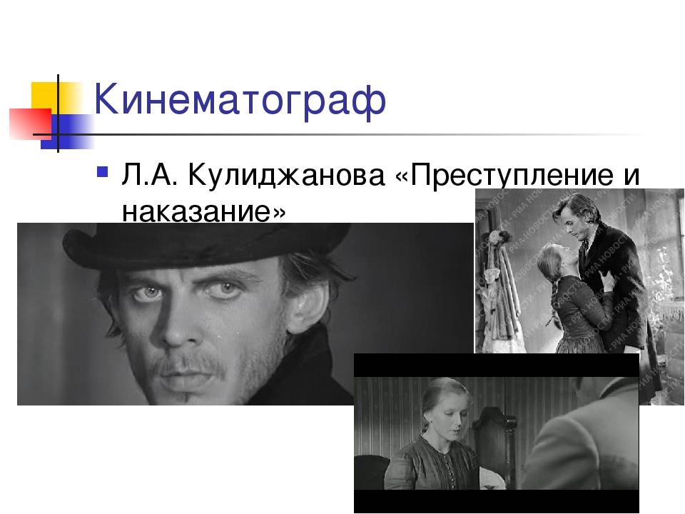 Кинематограф Л.А. Кулиджанова «Преступление и наказание»