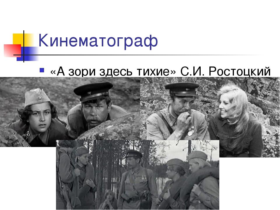 Кинематограф «А зори здесь тихие» С.И. Ростоцкий