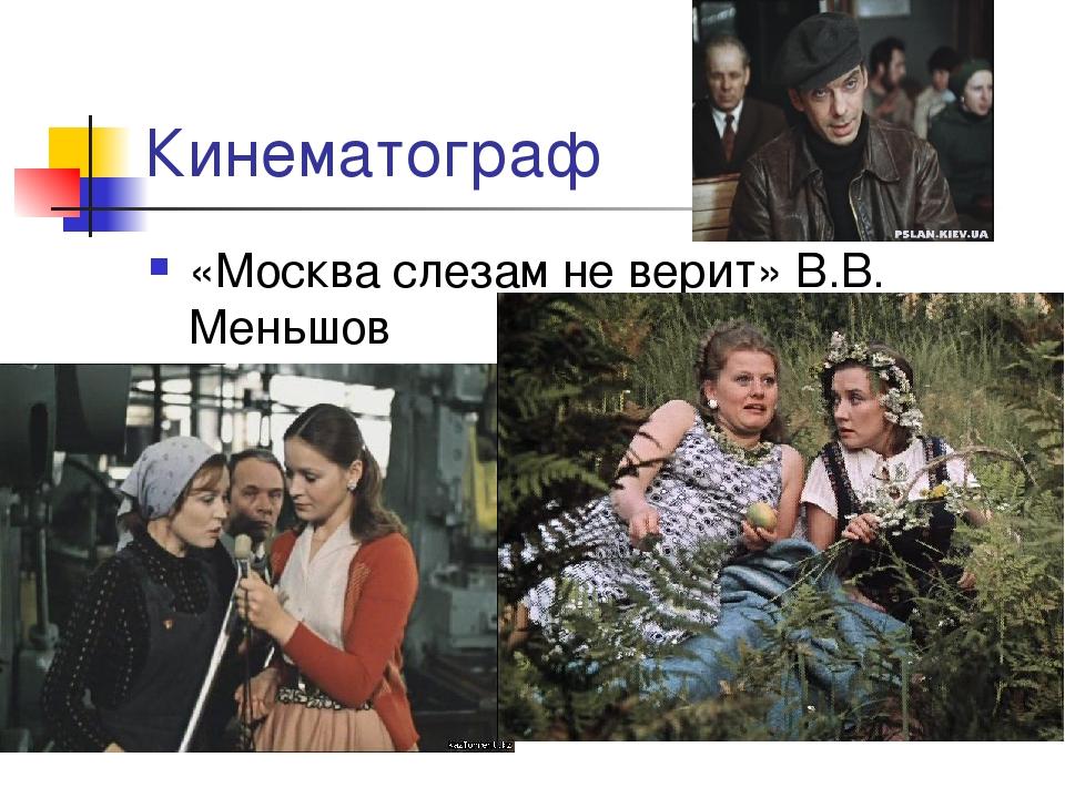 Кинематограф «Москва слезам не верит» В.В. Меньшов
