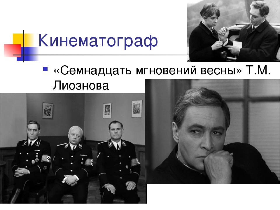 Кинематограф «Семнадцать мгновений весны» Т.М. Лиознова