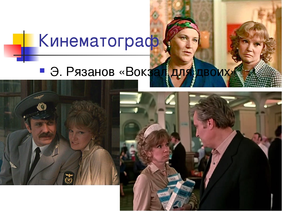 Кинематограф Э. Рязанов «Вокзал для двоих»