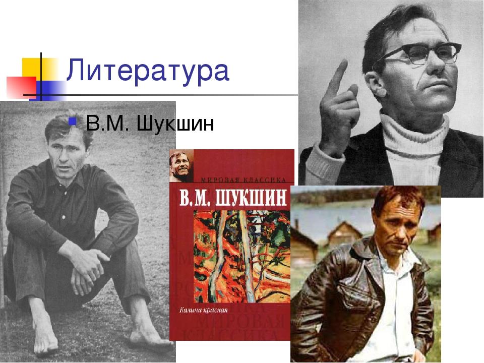 Литература В.М. Шукшин