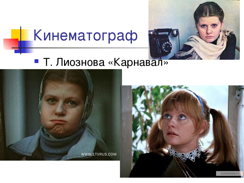 Кинематограф Т. Лиознова «Карнавал»