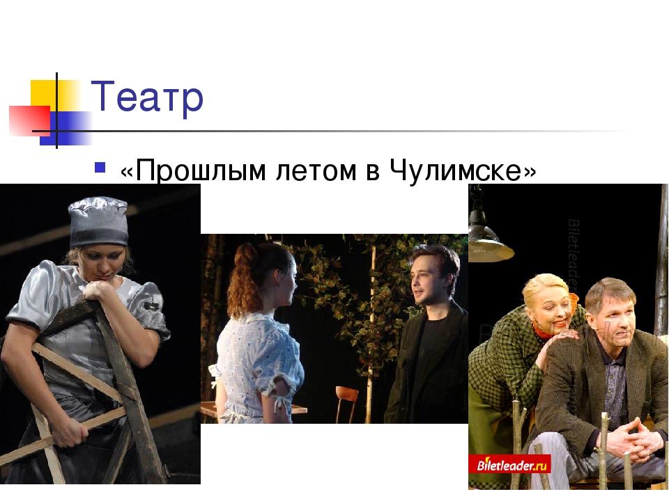 Театр «Прошлым летом в Чулимске»