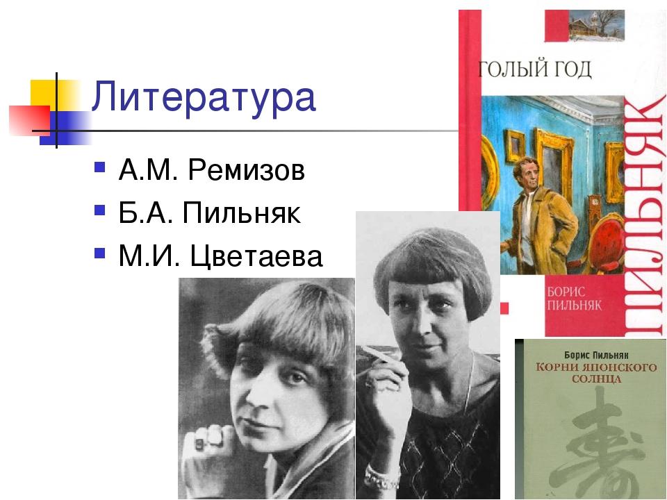 Литература А.М. Ремизов Б.А. Пильняк М.И. Цветаева