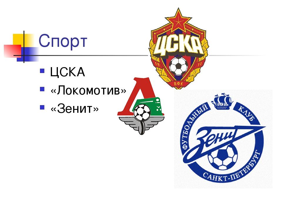 Спорт ЦСКА «Локомотив» «Зенит»