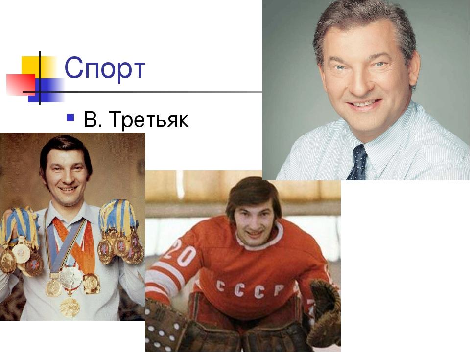 Спорт В. Третьяк