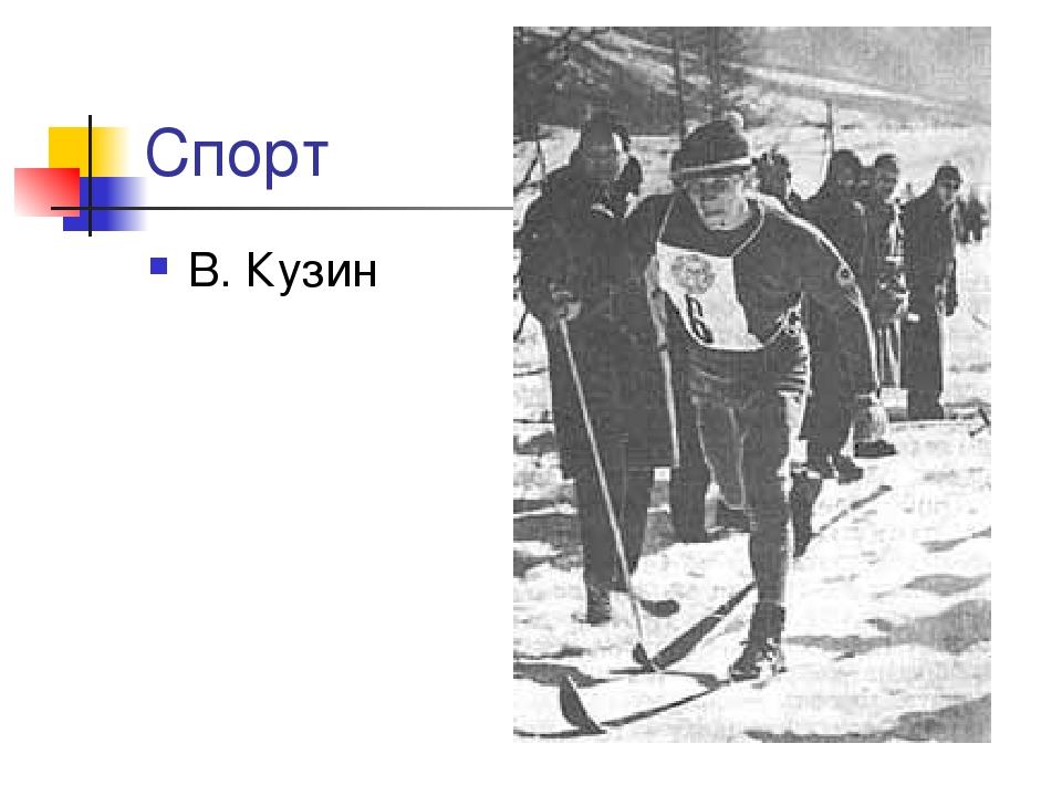 Спорт В. Кузин