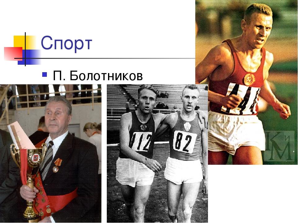 Спорт П. Болотников