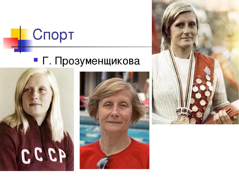 Спорт Г. Прозуменщикова