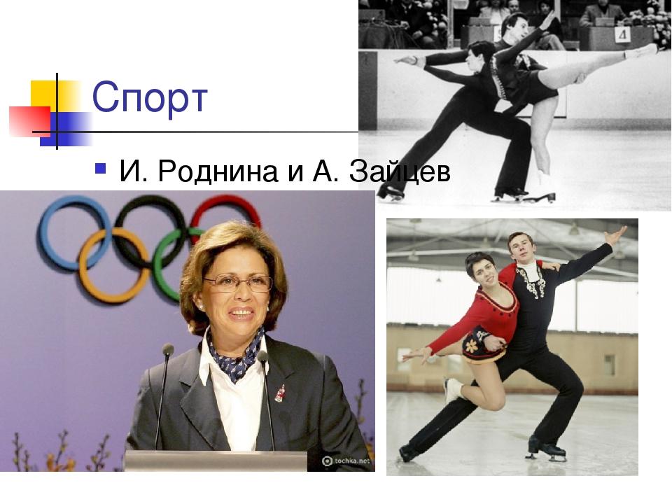 Спорт И. Роднина и А. Зайцев