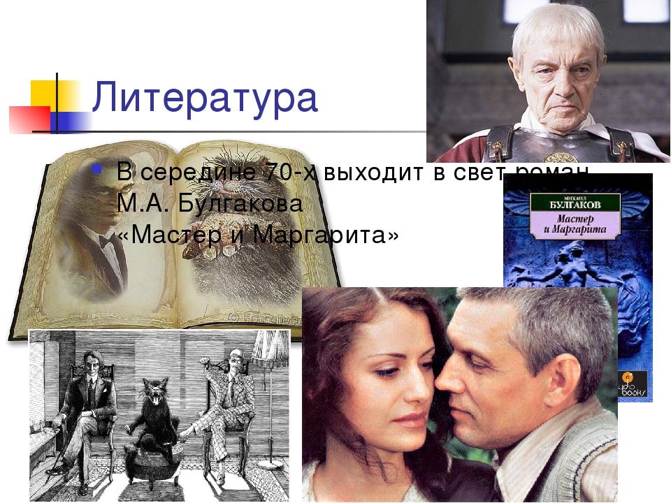 Литература В середине 70-х выходит в свет роман М.А. Булгакова «Мастер и Марг...