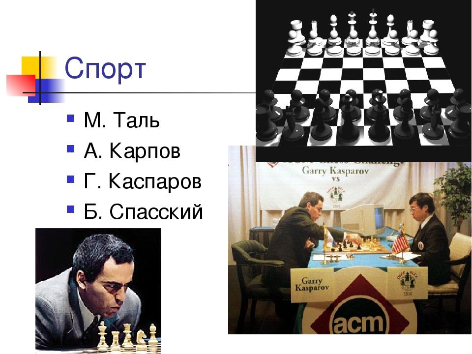 Спорт М. Таль А. Карпов Г. Каспаров Б. Спасский