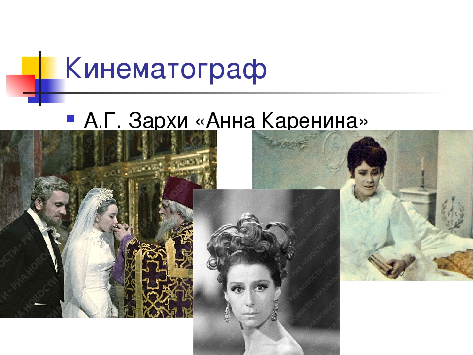 Кинематограф А.Г. Зархи «Анна Каренина»
