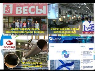 Волгоградский Завод Весоизмерительной Техники Волгоградский трубный завод Вол