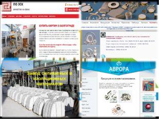 Завод силикатных и изоляционных материалов
