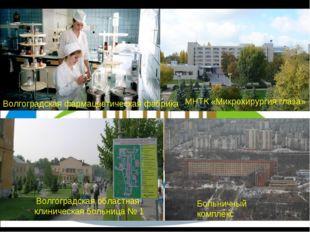 Волгоградская областная клиническая больница № 1 Волгоградская фармацевтическ