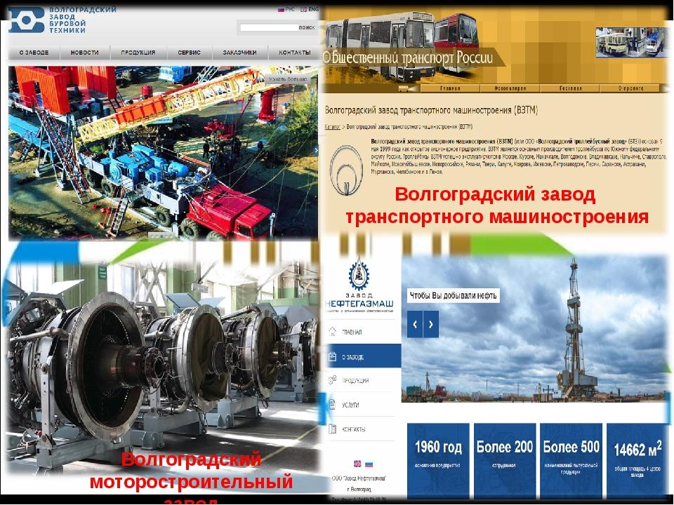 Волгоградский моторостроительный завод Волгоградский завод транспортного маши...