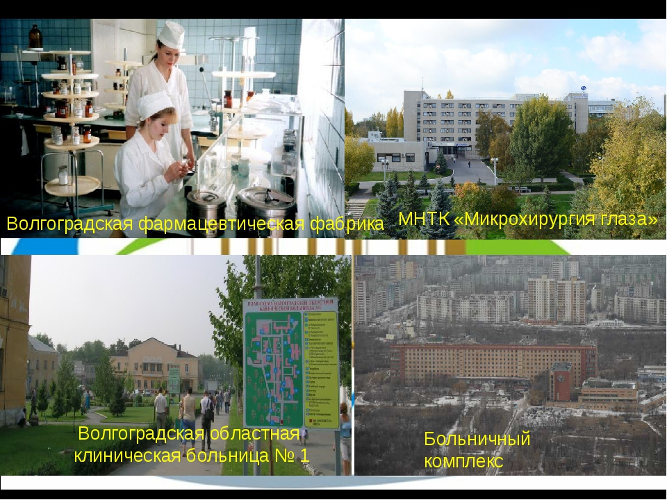 Волгоградская областная клиническая больница № 1 Волгоградская фармацевтическ...