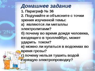 Домашнее задание 1. Параграф № 36 2. Подумайте и объясните с точки зрения изу