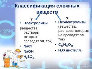 Классификация сложных веществ Электролиты (вещества, растворы которых проводя