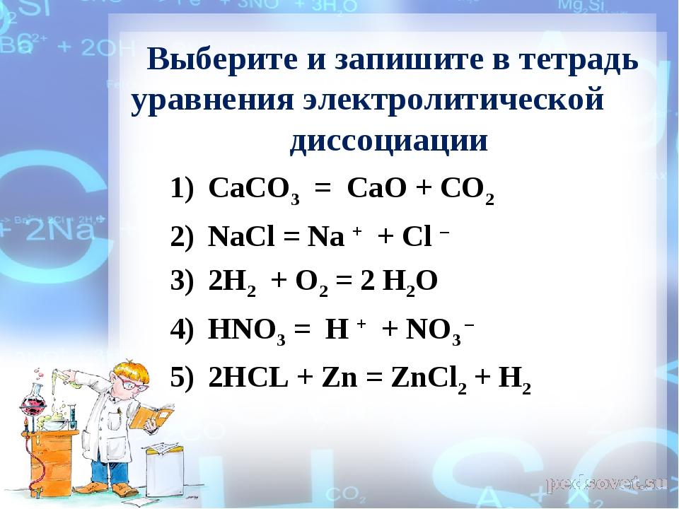 Выберите и запишите в тетрадь уравнения электролитической диссоциации CaCO3 =...