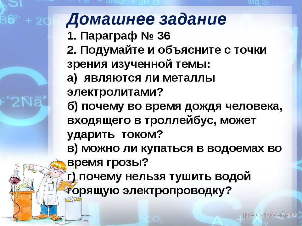 Домашнее задание 1. Параграф № 36 2. Подумайте и объясните с точки зрения изу...