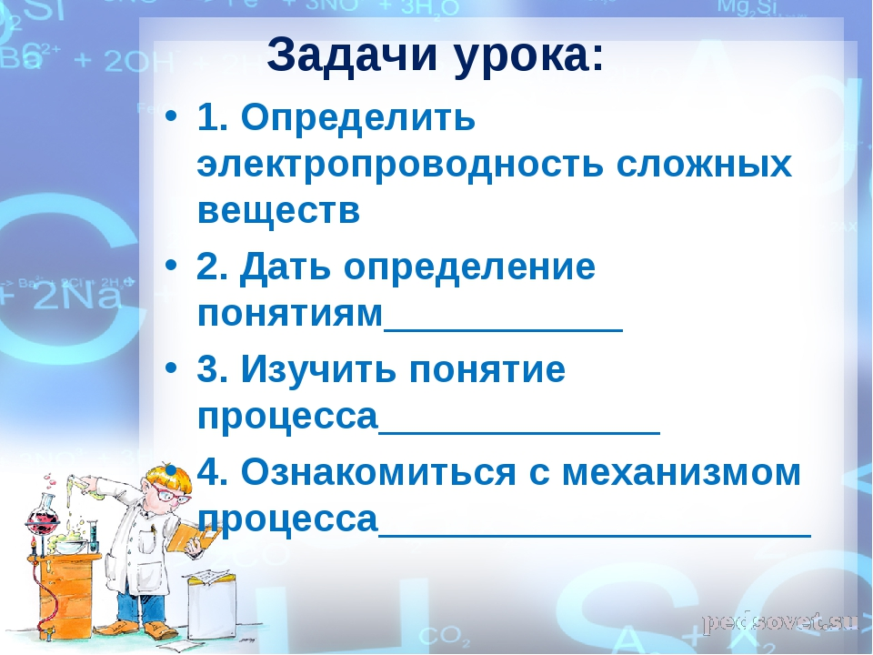 Задачи урока: 1. Определить электропроводность сложных веществ 2. Дать опреде...