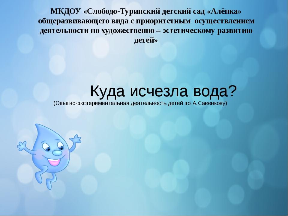 МКДОУ «Слободо-Туринский детский сад «Алёнка» общеразвивающего вида с приори...