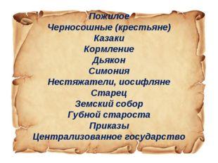 Пожилое Черносошные (крестьяне) Казаки Кормление Дьякон Симония Нестяжатели,