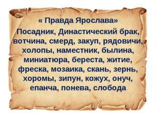 « Правда Ярослава» Посадник, Династический брак, вотчина, смерд, закуп, рядов
